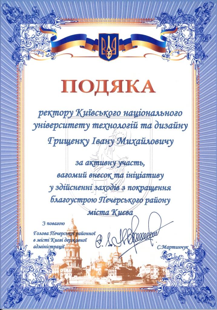 Поздравления для комендантов